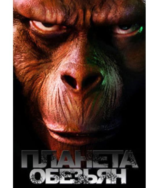 Планета обезьян: 40 лет эволюции [DVD]