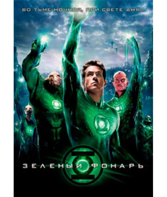Зеленый Фонарь [DVD]