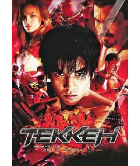 Теккен [DVD]