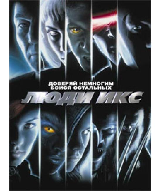 Люди Икс: Трилогия [3 DVD]