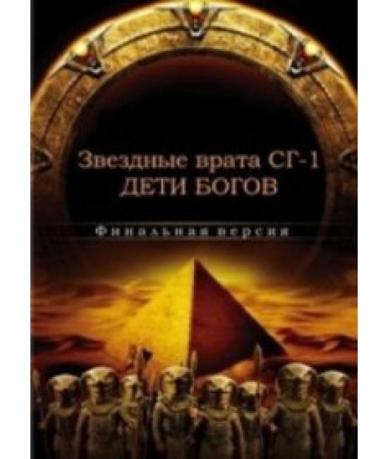 Звёздные врата СГ-1: Дети Богов финальная версия [DVD]
