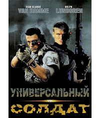 Универсальный солдат [DVD]