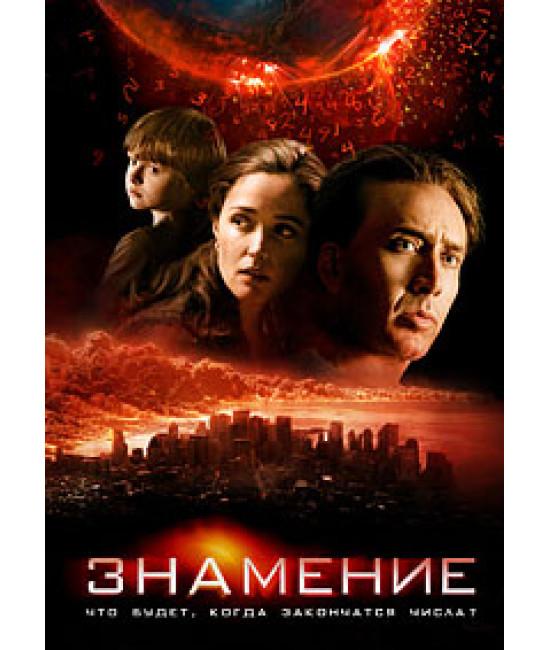 Знамение [DVD]