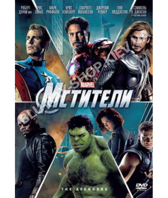 Мстители [DVD]