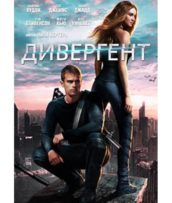 Дивергент [DVD]