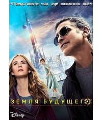 Земля будущего [DVD]