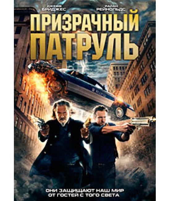 Призрачный патруль [DVD]