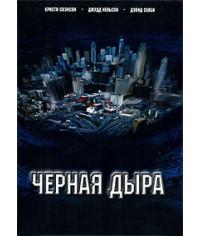 Чёрная Дыра [DVD]