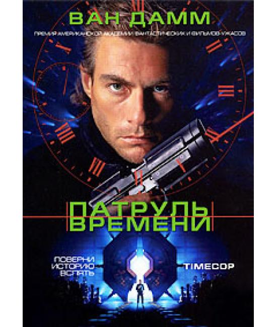 Патруль времени [DVD]