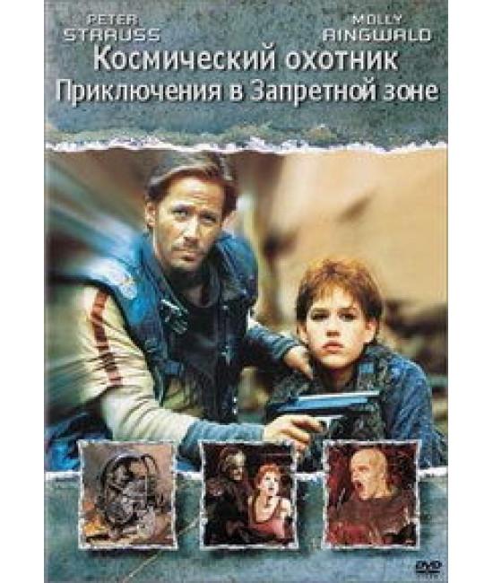 Космический охотник: Приключения в Запретной зоне [DVD]