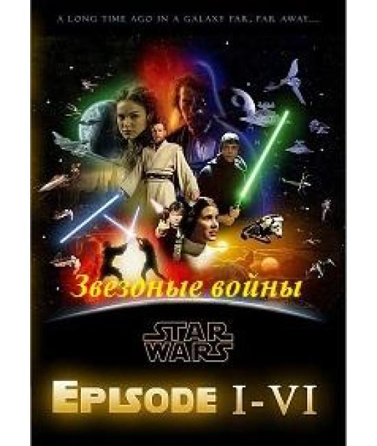 Звёздные Войны: Эпизоды 1-6 (Специальное издание) [6 DVD]