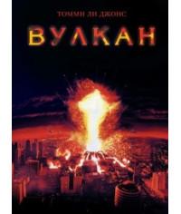 Вулкан [DVD]