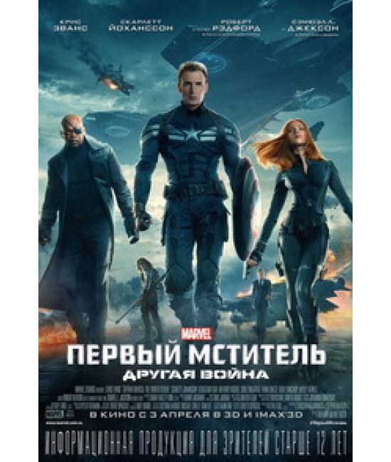 Первый мститель: Другая война [DVD]