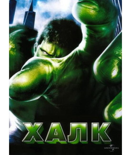 Халк [DVD]