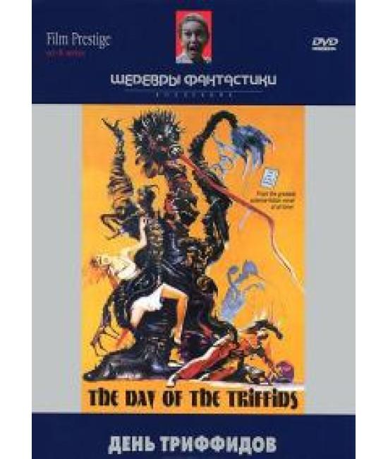 День триффидов [DVD]