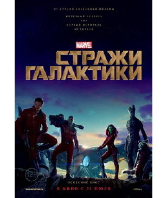 Стражи Галактики [DVD]