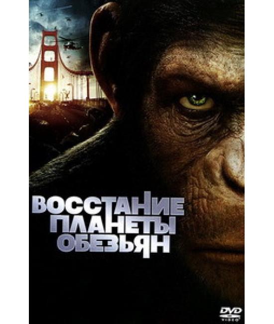 Восстание планеты обезьян [DVD]