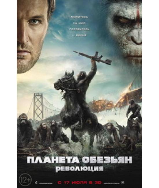 Планета обезьян: Революция [DVD]