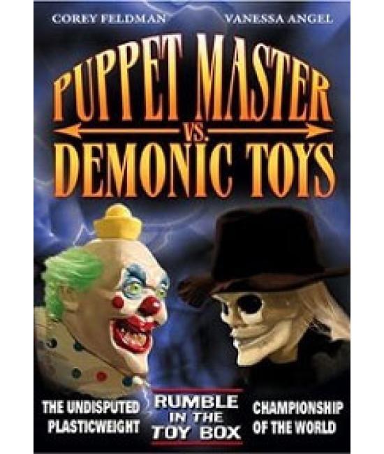 Повелитель кукол против демонических игрушек  [DVD]
