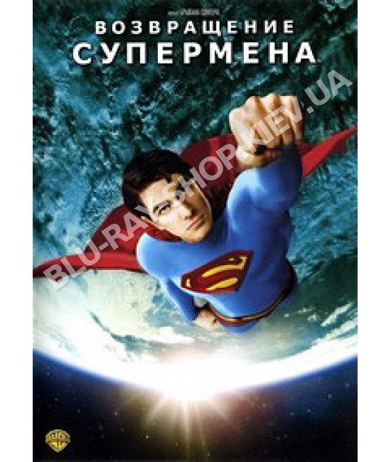 Возвращение Супермена [DVD]