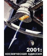 2001 год: Космическая одиссея [DVD]