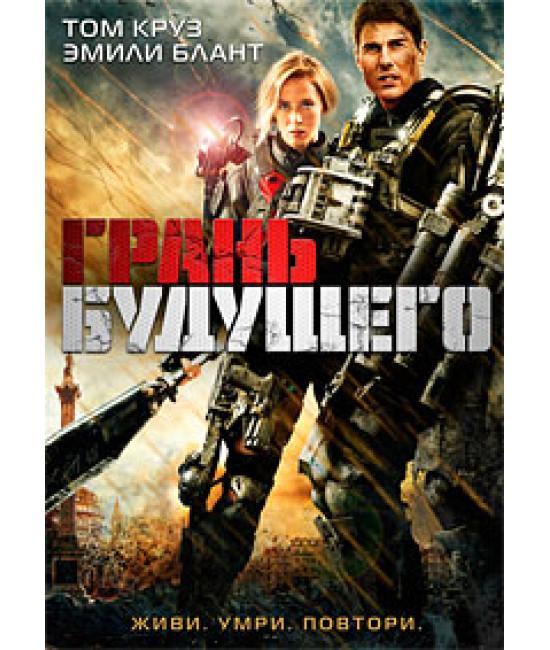 Грань будущего [DVD]