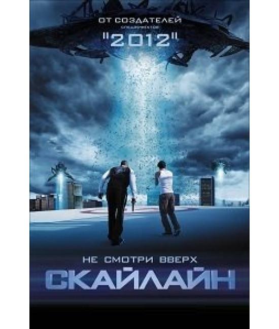 Скайлайн [DVD]