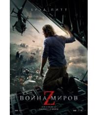 Война миров Z [DVD]