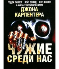 Чужие среди нас (Они живут) [DVD]