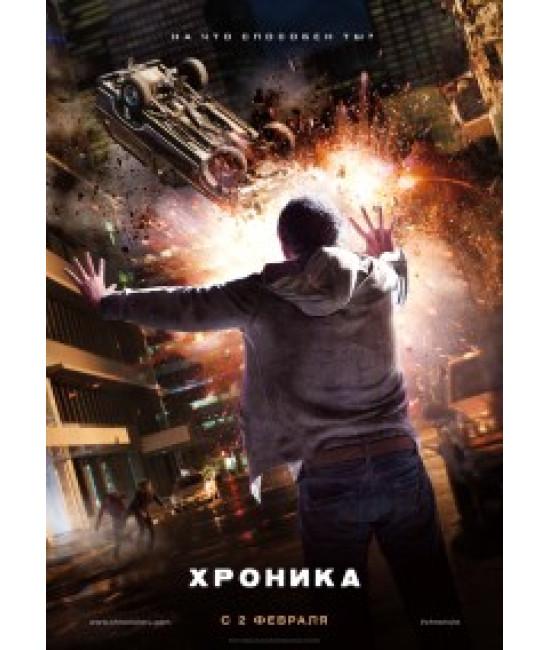 Хроника [DVD]