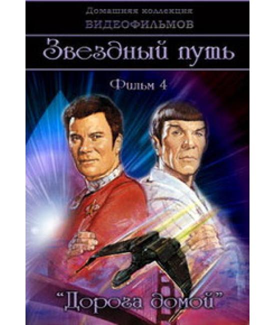 Звездный путь 4: Дорога домой [DVD]