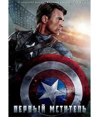 Первый мститель [DVD]