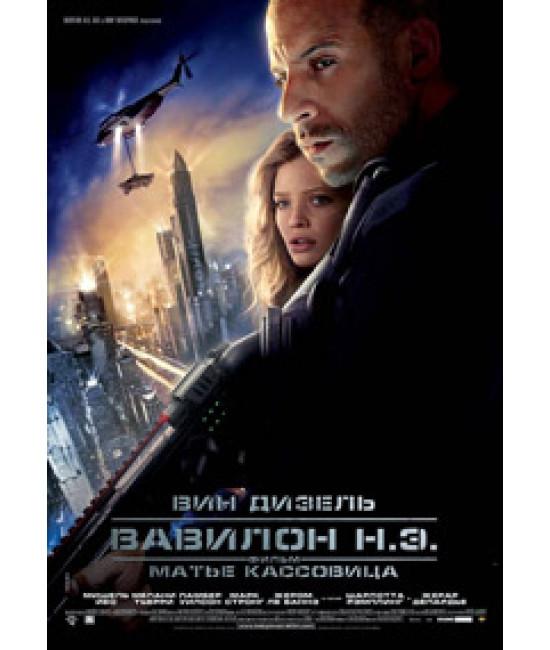 Вавилон Н. Э. [DVD]