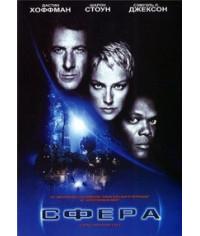 Сфера [DVD]