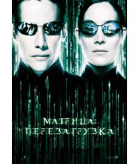 Матрица: Перезагрузка [DVD]