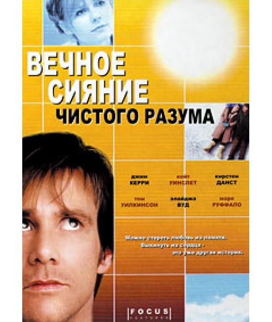 Вечное сияние чистого разума [DVD]