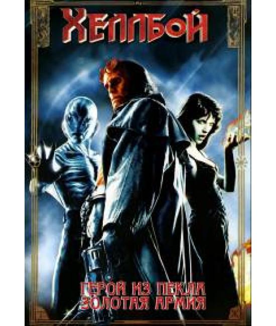 Хеллбой: герой из пекла, Хелбой: Золотая армия [DVD]