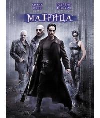 Матрица [DVD]