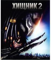 Хищник 2 [DVD]