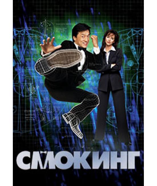 Смокинг [DVD]