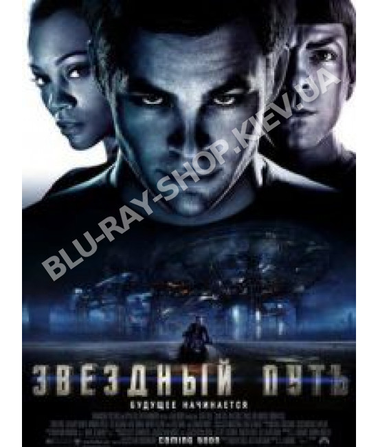 Звездный путь [DVD]
