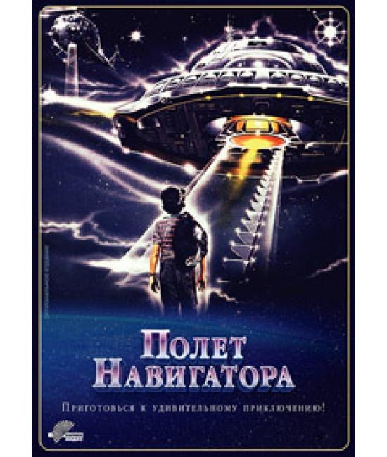 Полет навигатора [DVD]