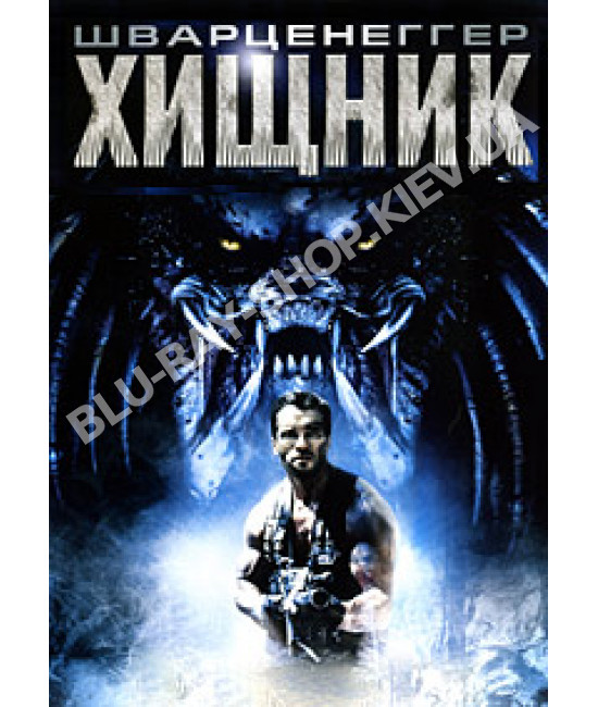 Хищник [DVD]