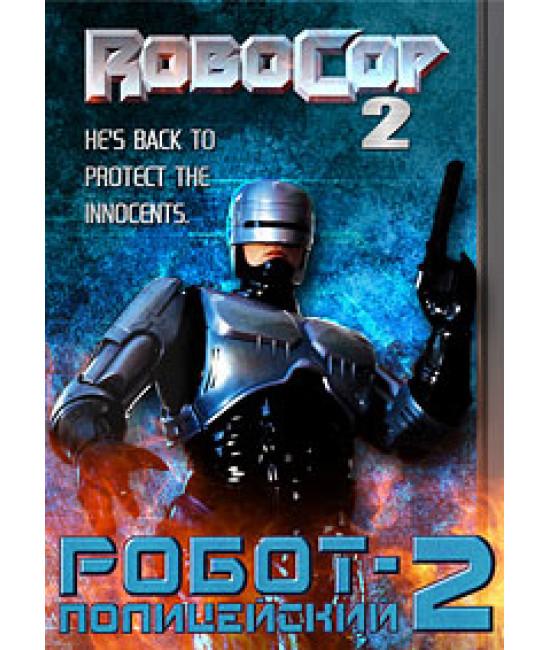 Робокоп 2 (Робот-полицейский 2) [DVD]