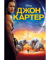 Джон Картер [DVD]