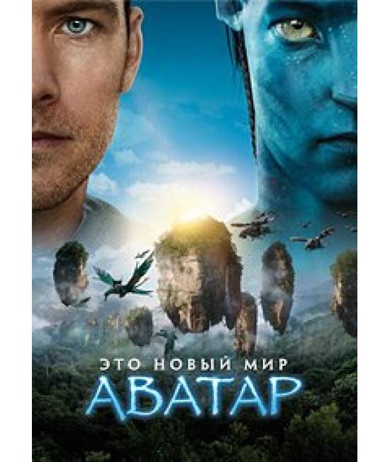 Аватар [DVD]