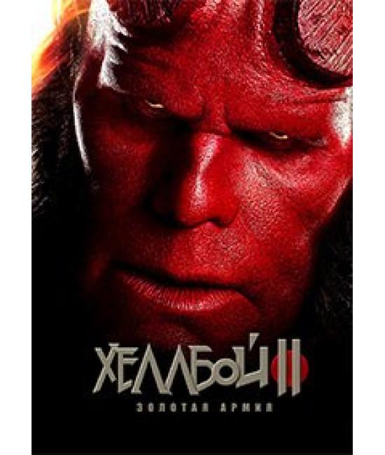 Хеллбой II: Золотая армия [DVD]