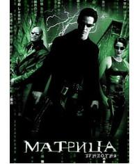 Матрица, Матрица: перезагрузка, Матрица: революция, Аниматрица [DVD]