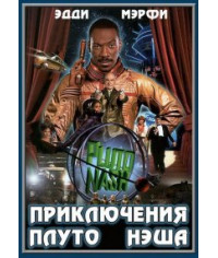 Приключения Плуто Нэша [DVD]