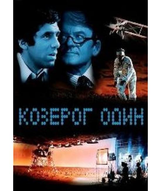 Козерог один [DVD]